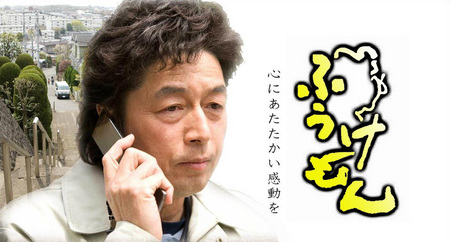 監督 栗山富夫 「釣りバカ日誌」 日記: 今日も吉日